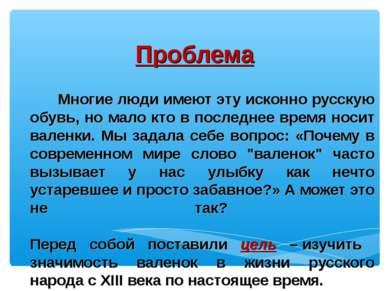 Проблема Многие люди имеют эту исконно русскую обувь, но мало кто в последнее...