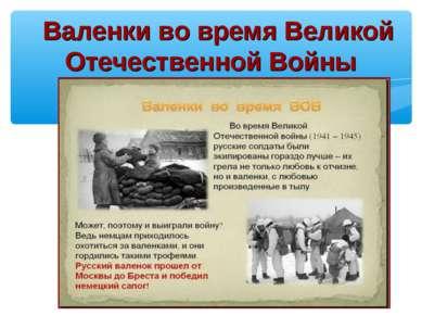 Валенки во время Великой Отечественной Войны