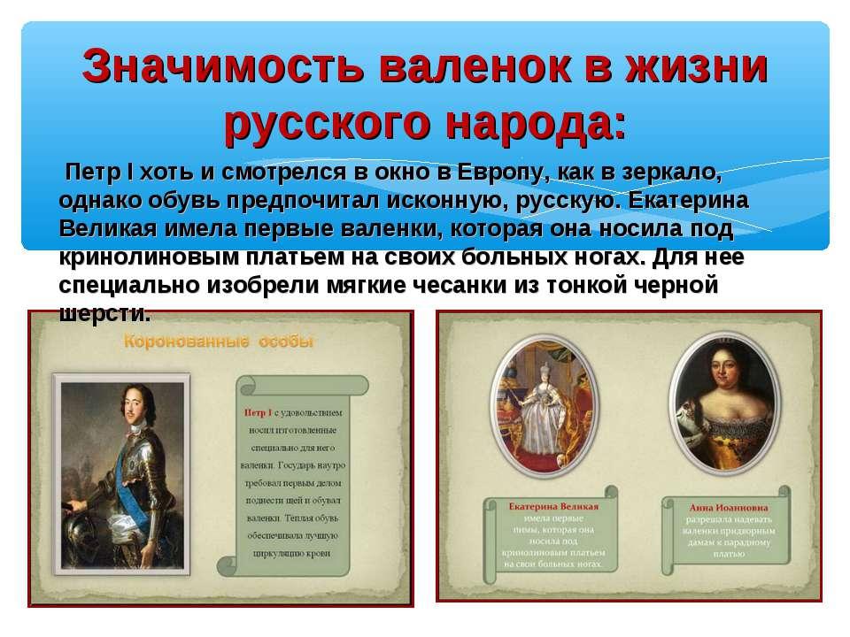 Значимость валенок в жизни русского народа: Петр I хоть и смотрелся в окно в ...