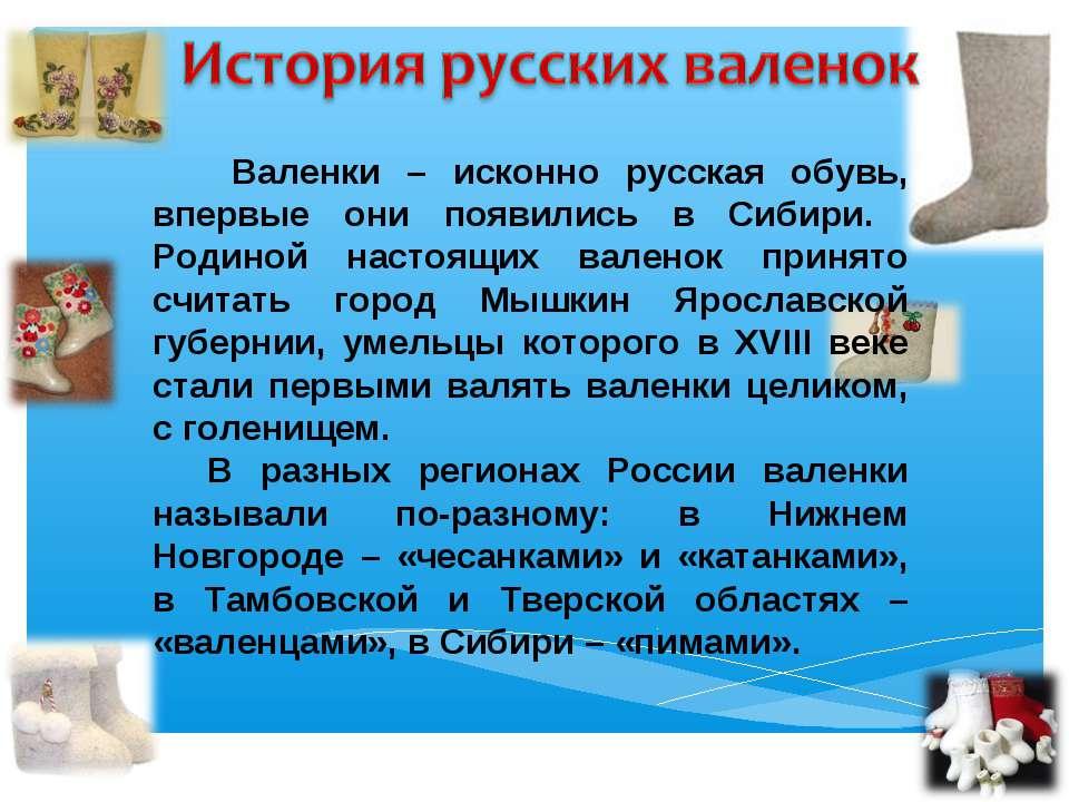 Валенки – исконно русская обувь, впервые они появились в Сибири. Родиной наст...