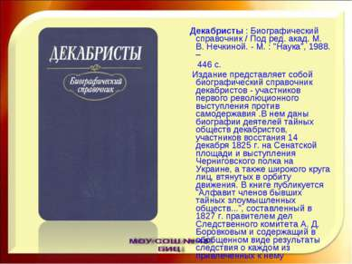 Декабристы : Биографический справочник / Под ред. акад. М. В. Нечкиной. - М. ...