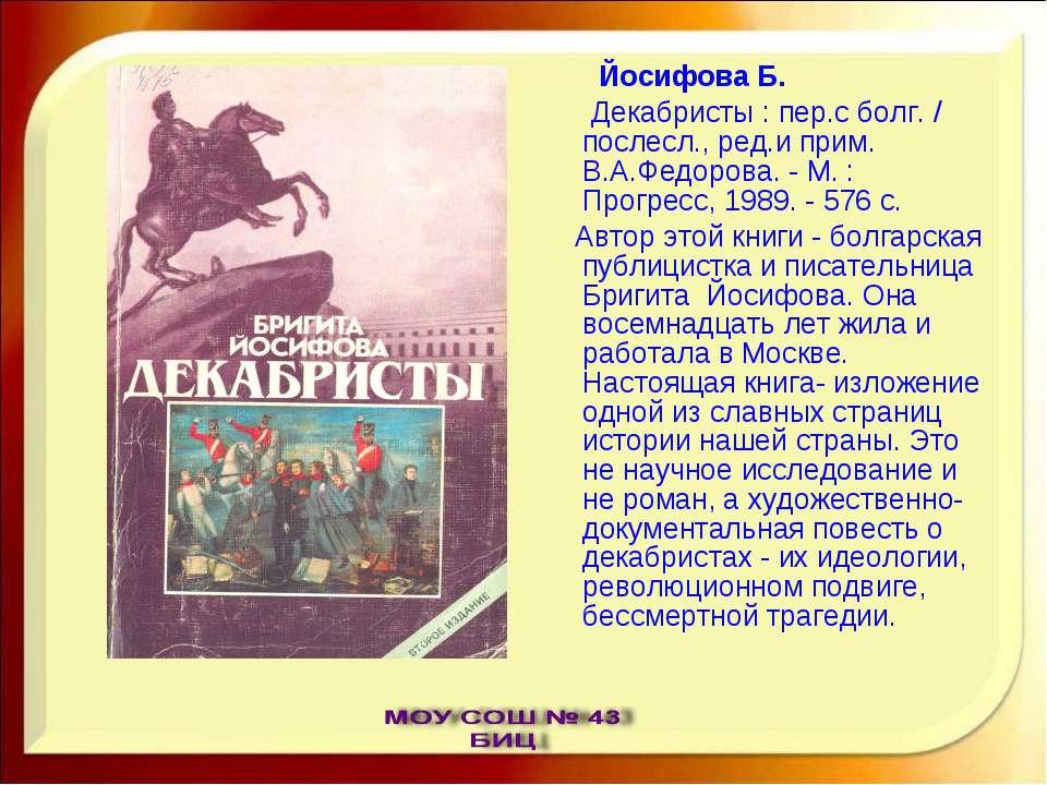 Йосифова Б. Декабристы : пер.с болг. / послесл., ред.и прим. В.А.Федорова. - ...
