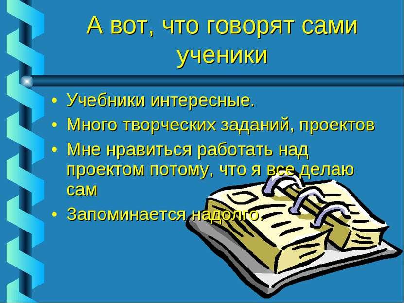 А вот, что говорят сами ученики Учебники интересные. Много творческих заданий...