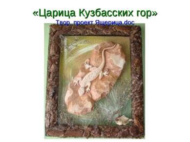 «Царица Кузбасских гор» Твор. проект Ящерица.doc