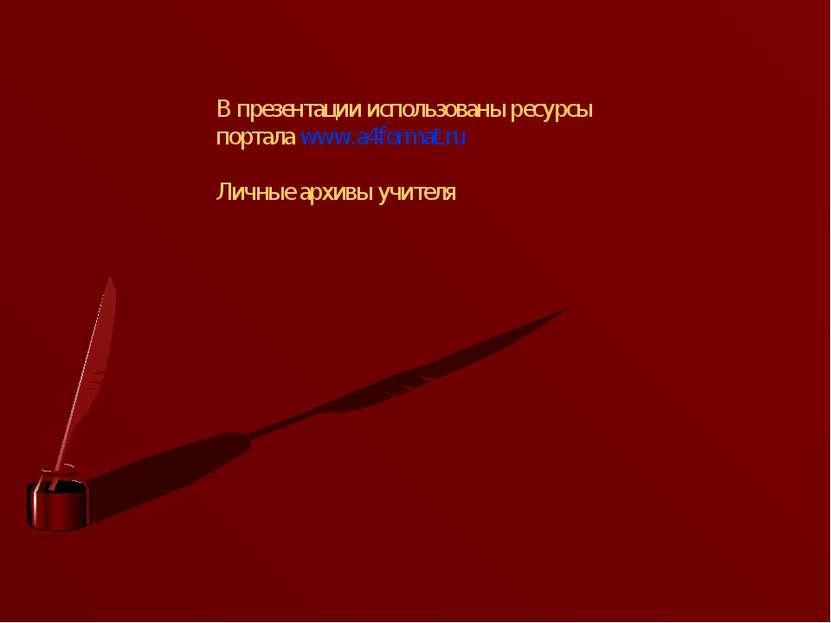В презентации использованы ресурсы портала www.a4format.ru Личные архивы учителя