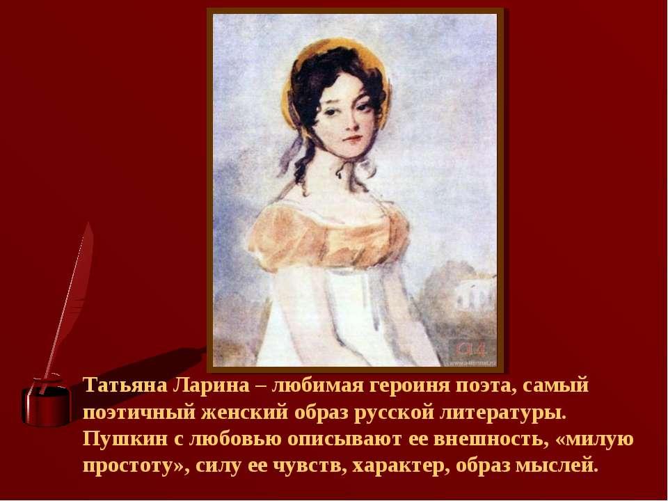 Татьяна Ларина – любимая героиня поэта, самый поэтичный женский образ русской...