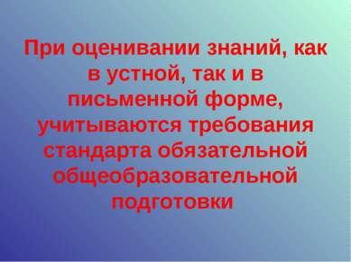 При оценивании знаний, как в устной, так и в письменной форме, учитываются тр...