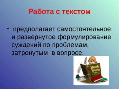 Работа с текстом предполагает самостоятельное и развернутое формулирование су...