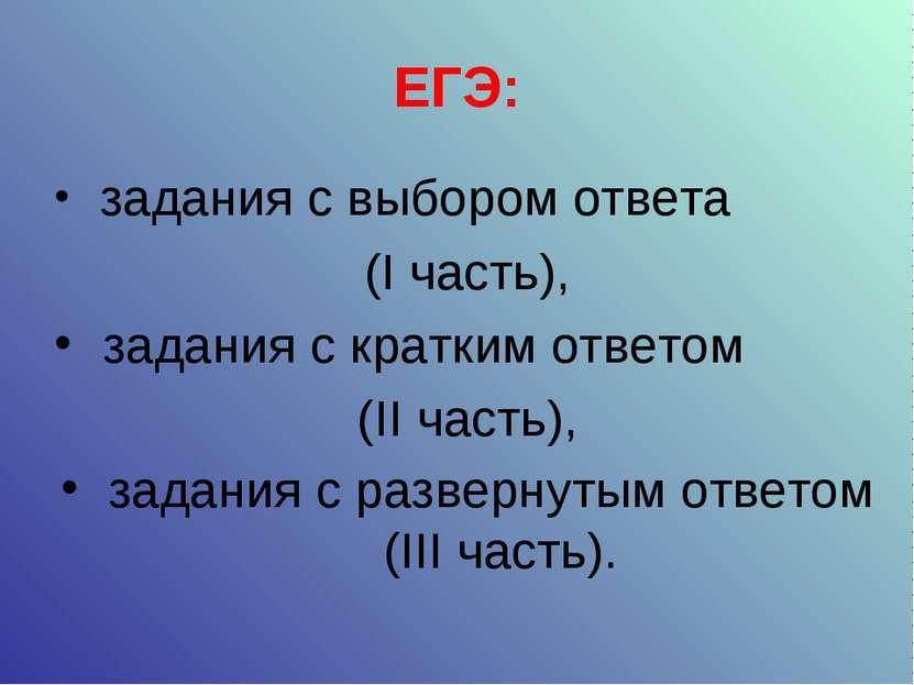 ЕГЭ: задания с выбором ответа (I часть), задания с кратким ответом (II часть)...