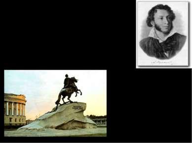 «Люблю тебя, Петра творенье!»-восклицает А.С. Пушкин, создавая своеобразный г...