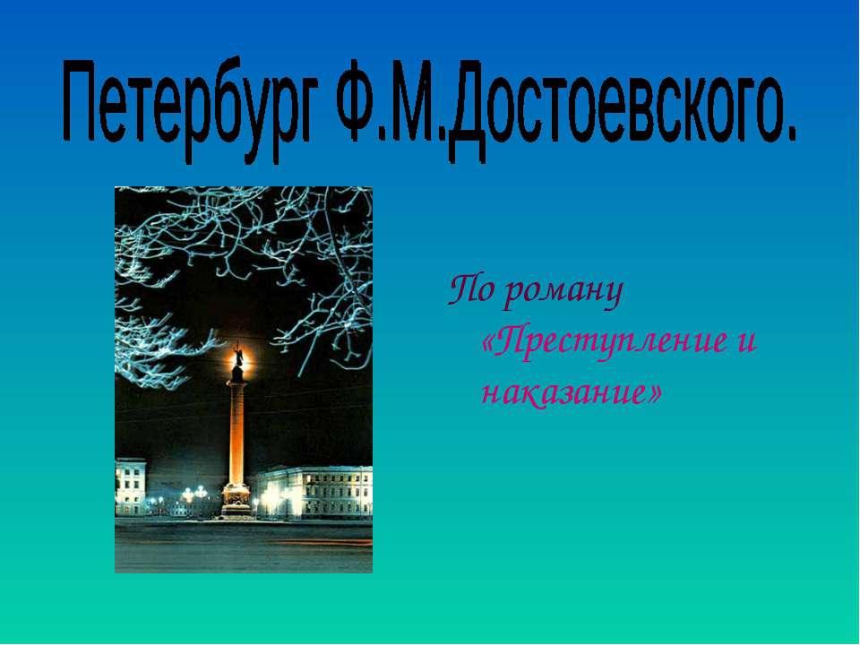 По роману «Преступление и наказание»