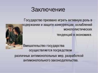 Заключение Государство призвано играть активную роль в подержании и защите ко...