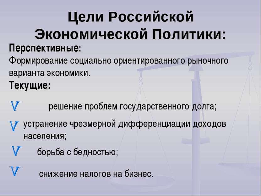 Цели Российской Экономической Политики: Перспективные: Формирование социально...