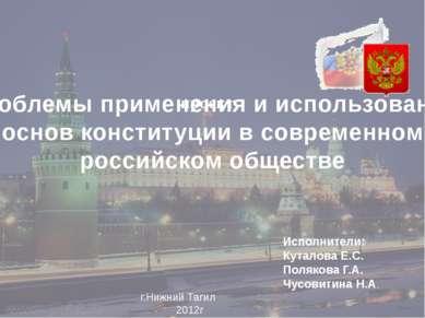 проект Проблемы применения и использования основ конституции в современном ро...
