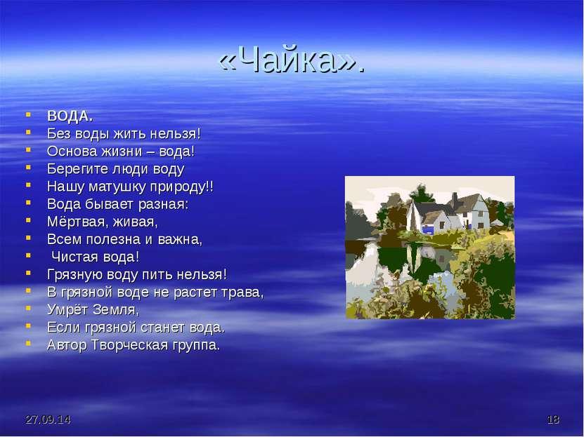 «Чайка». ВОДА. Без воды жить нельзя! Основа жизни – вода! Берегите люди воду ...