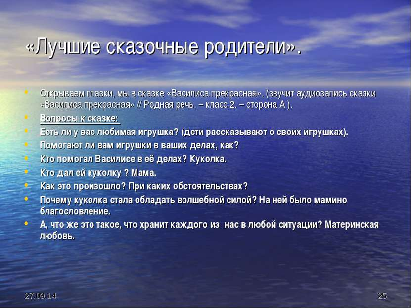 «Лучшие сказочные родители». Открываем глазки, мы в сказке «Василиса прекрасн...