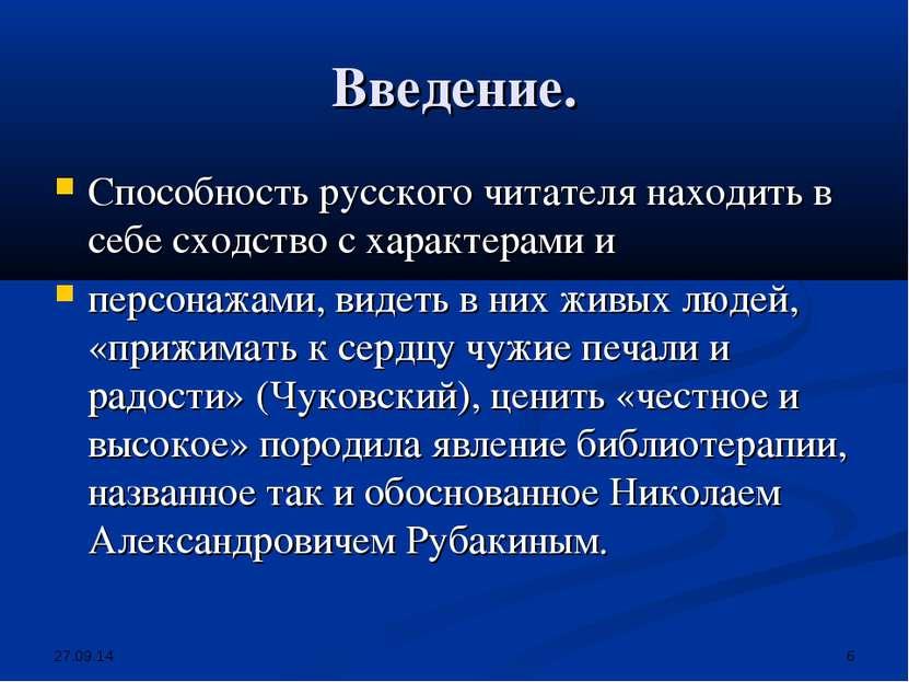Введение. Способность русского читателя находить в себе сходство с характерам...