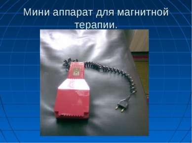 Мини аппарат для магнитной терапии.