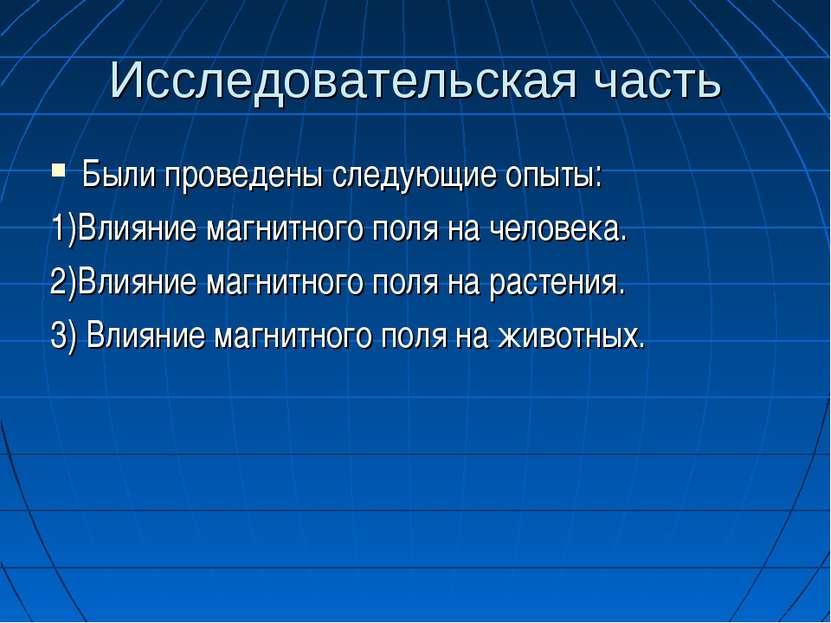 Исследовательская часть Были проведены следующие опыты: 1)Влияние магнитного ...