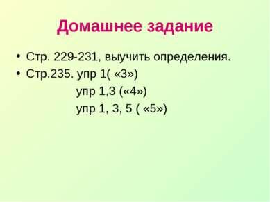 Домашнее задание Стр. 229-231, выучить определения. Стр.235. упр 1( «3») упр ...