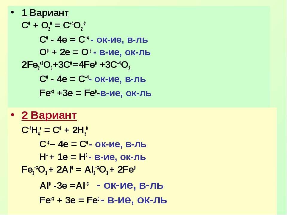 1 Вариант С0 + О20 = С+4О2-2 C0 - 4e = C+4 - ок-ие, в-ль O0 + 2e = O-2 - в-ие...