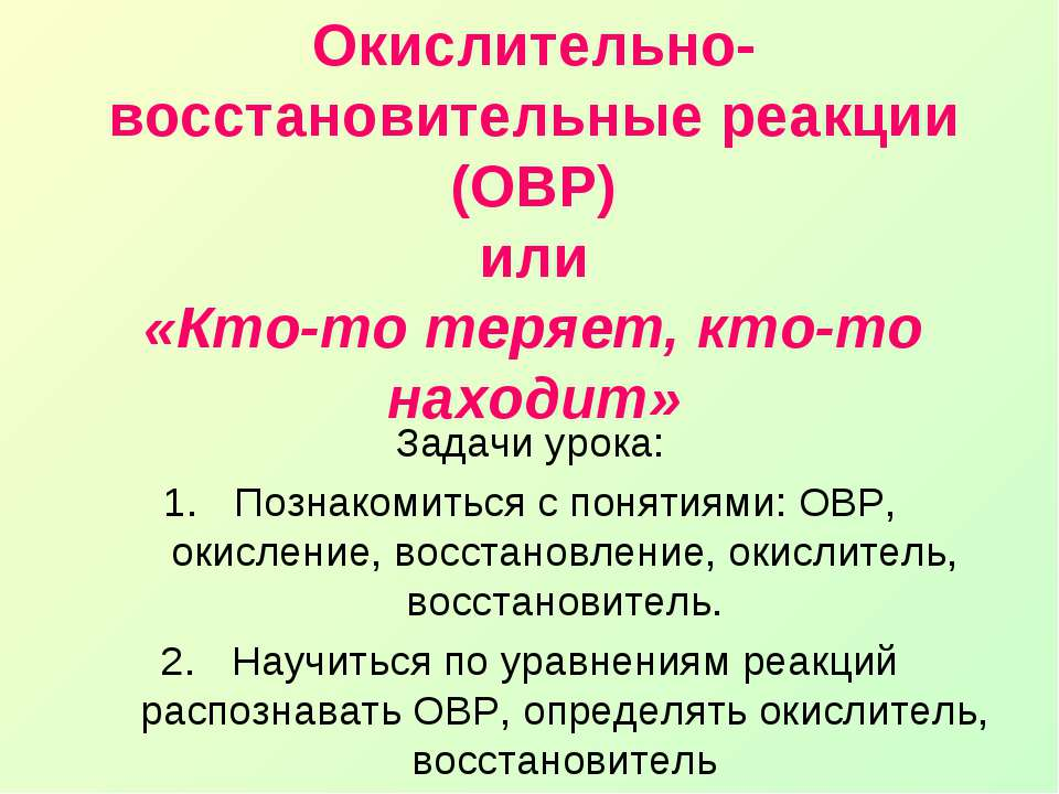 Окислительно-восстановительные реакции (ОВР) или «Кто-то теряет, кто-то наход...