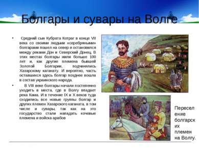 Болгары и сувары на Волге Cредний сын Кубрата Котраг в конце VII века со свои...