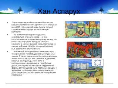 Хан Аспарух Переселившиеся в Волго-Камье болгарские племена постепенно объеди...