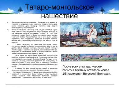 Татаро-монгольское нашествие Захватчики жестоко расправились с болгарами — не...