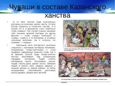 Чуваши в составе Казанского ханства В ХV веке Золотая Орда окончательно распа...