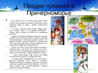 Предки чувашей в Причерноморье Более двух тысяч лет назад между двух морей (с...