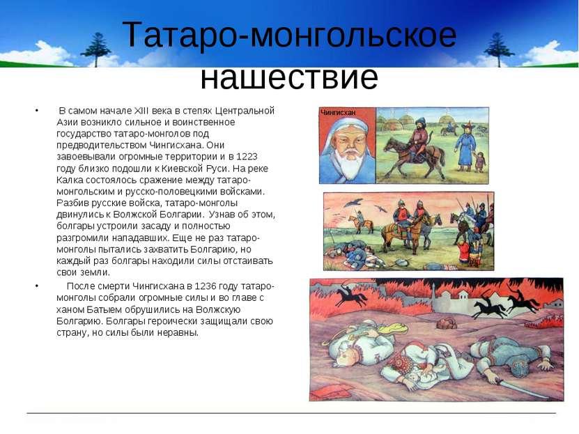 Татаро-монгольское нашествие В самом начале XIII века в степях Центральной Аз...