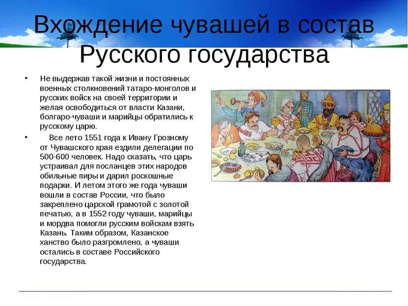 Вхождение чувашей в состав Русского государства Не выдержав такой жизни и пос...