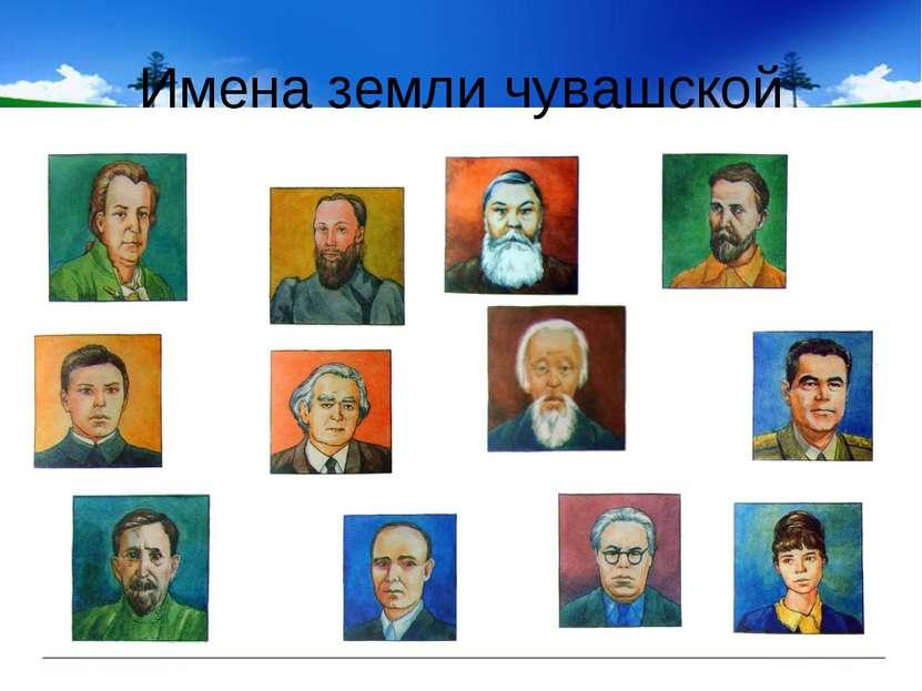 Имена земли чувашской