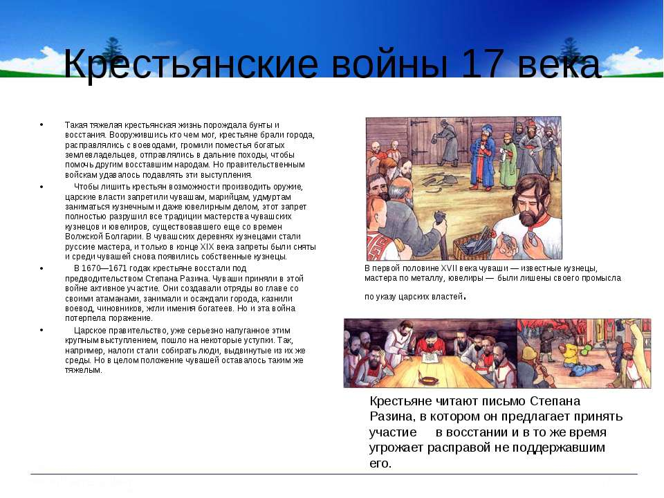 Крестьянские войны 17 века Такая тяжелая крестьянская жизнь порождала бунты и...