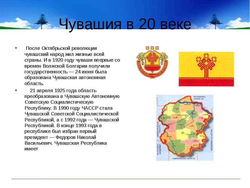 Чувашия в 20 веке После Октябрьской революции чувашский народ жил жизнью всей...