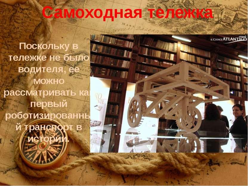 Самоходная тележка Поскольку в тележке не было водителя, ее можно рассматрива...