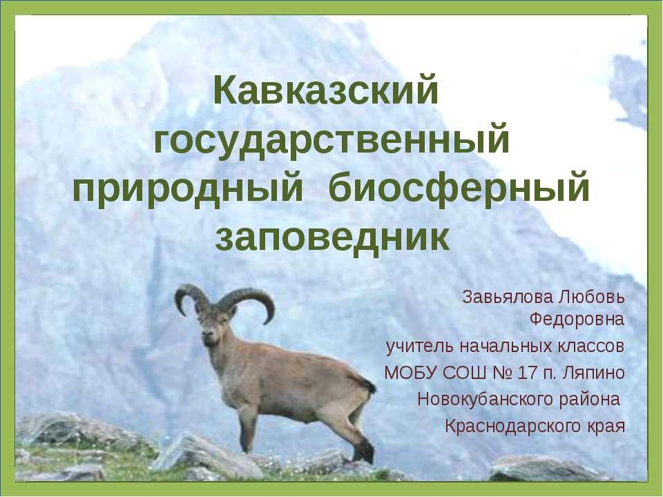 Кавказский государственный природный биосферный заповедник Завьялова Любовь Ф...