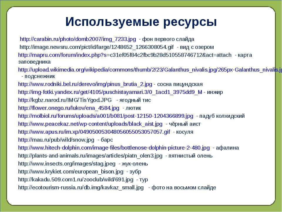 Используемые ресурсы http://carabin.ru/photo/domb2007/img_7233.jpg - фон перв...
