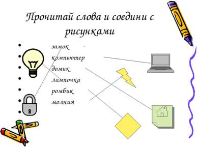 Прочитай слова и соедини с рисунками замок компьютер домик лампочка ромбик мо...