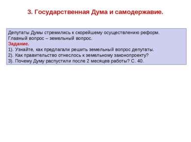 3. Государственная Дума и самодержавие. Депутаты Думы стремились к скорейшему...