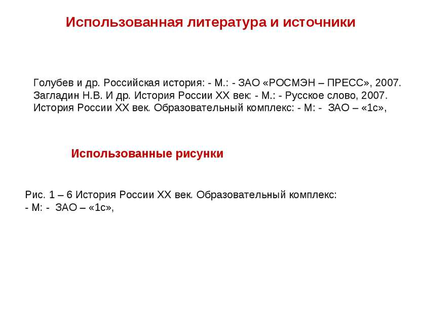 Использованная литература и источники Голубев и др. Российская история: - М.:...