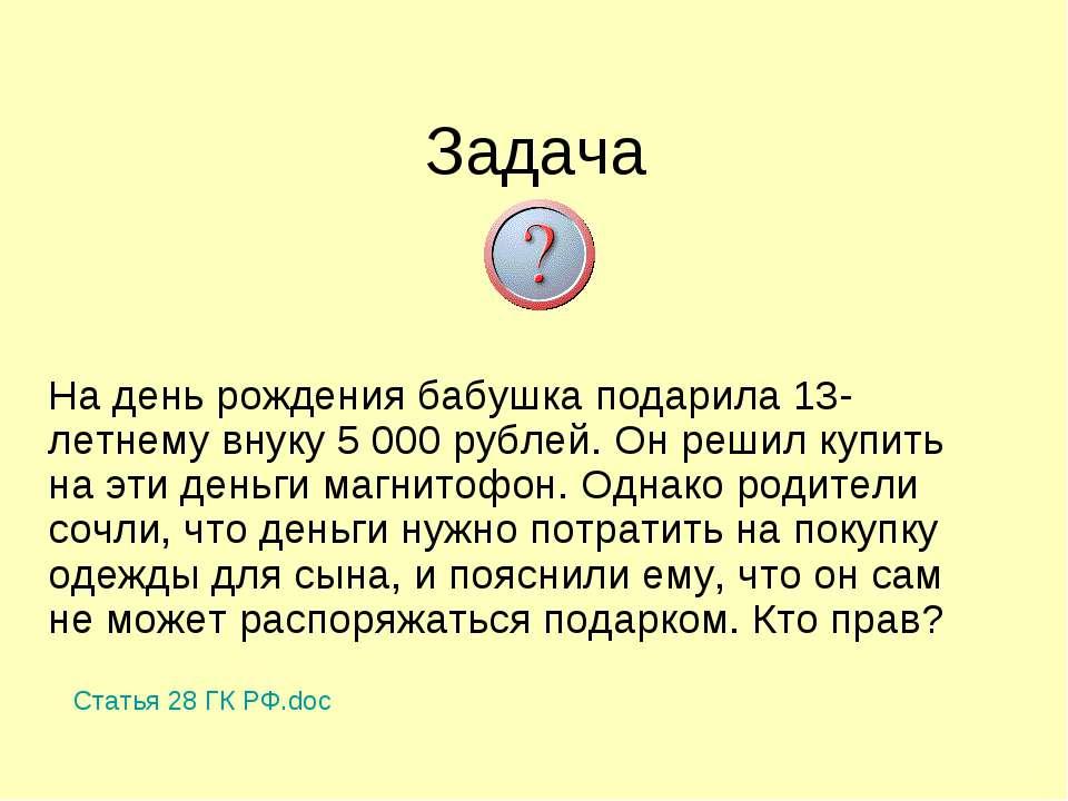 Задача На день рождения бабушка подарила 13-летнему внуку 5 000 рублей. Он ре...