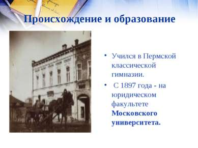 Происхождение и образование Учился в Пермской классической гимназии. С 1897 г...