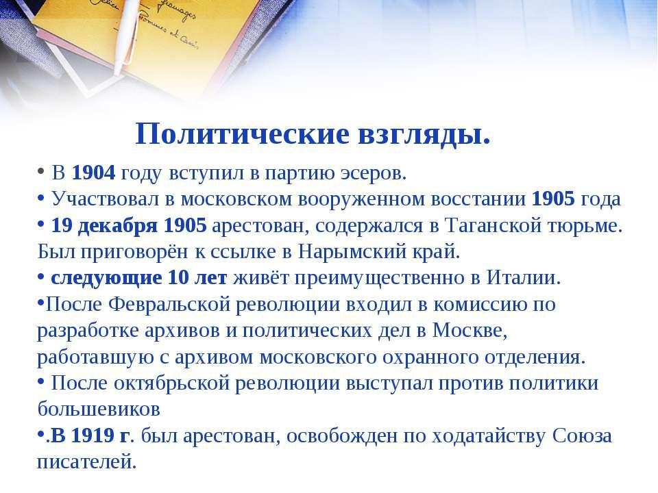 В 1904 году вступил в партию эсеров. Участвовал в московском вооруженном восс...