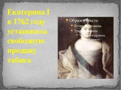 Екатерина I в 1762 году установила свободную продажу табака