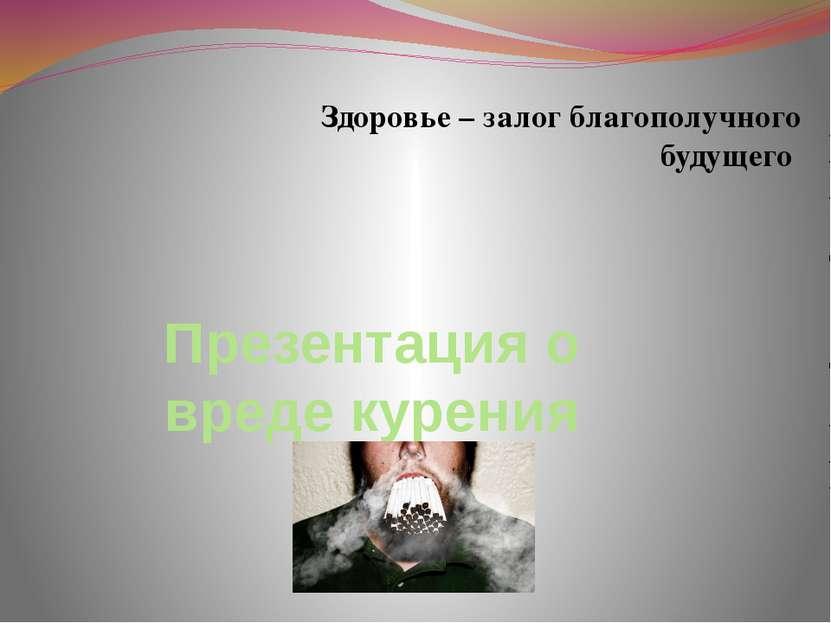 Презентация о вреде курения Здоровье – залог благополучного будущего