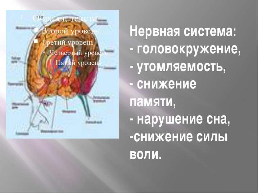 Нервная система: - головокружение, - утомляемость, - снижение памяти, - наруш...