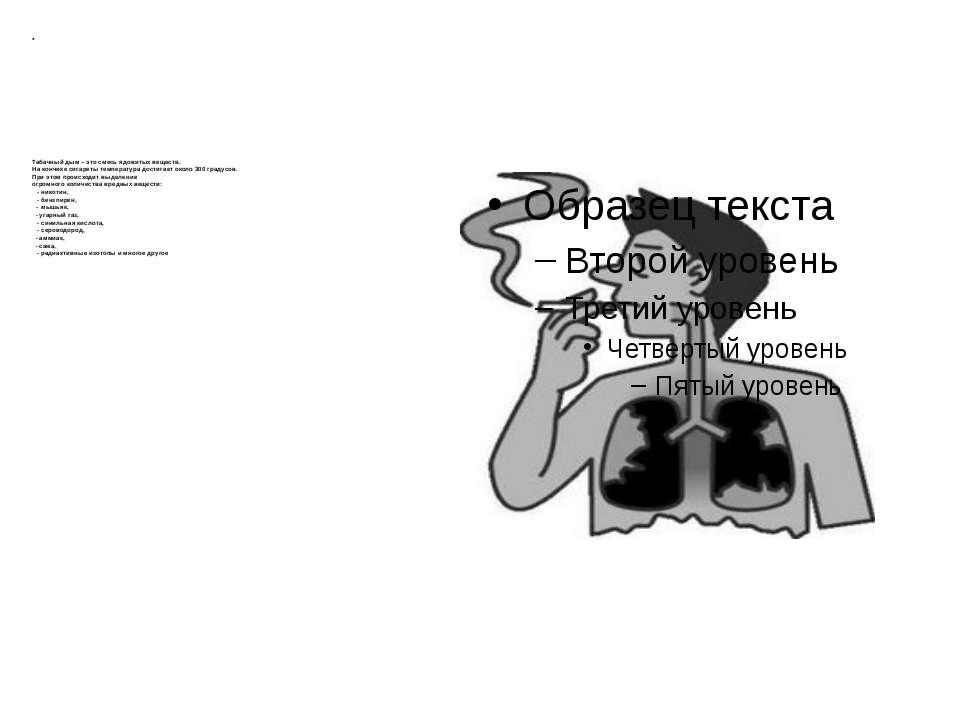 Табачный дым – это смесь ядовитых веществ. На кончике сигареты температура до...