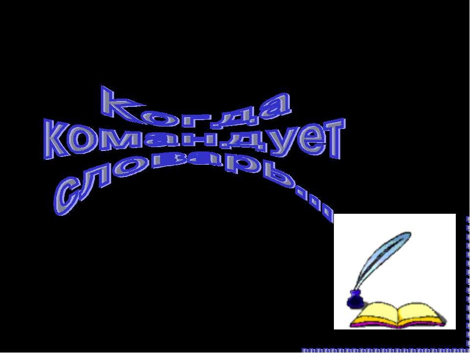 Русский язык 2 класс МУНИЦИПАЛЬНОЕ УЧРЕЖДЕНИЕ «ТАУНАНСКАЯ ОСНОВНАЯ ОБЩЕОБРАЗО...
